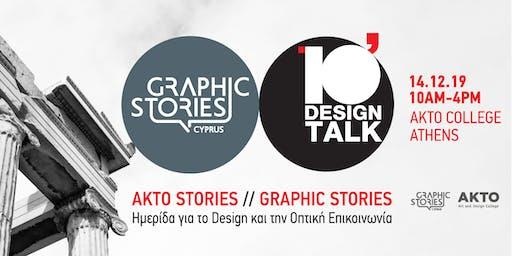 AKTO Stories - GRAPHIC Stories