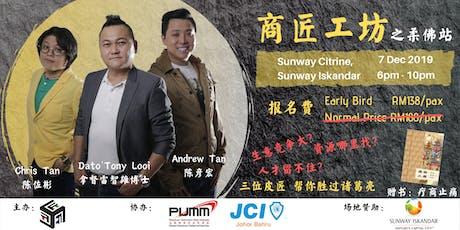 商匠工坊 - 柔佛站 (Sunway Iskandar) tickets
