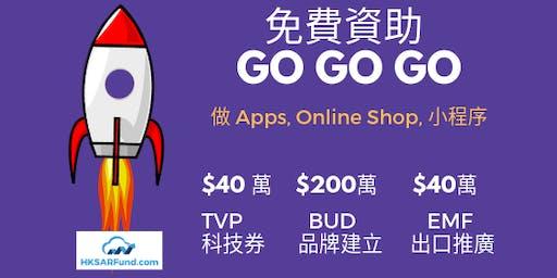 免費資助 Go Go Go 2019-12-12