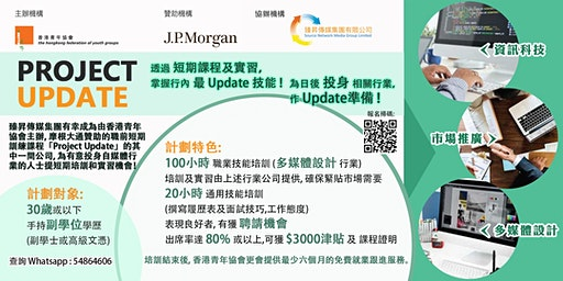 Project Update 計劃 2020