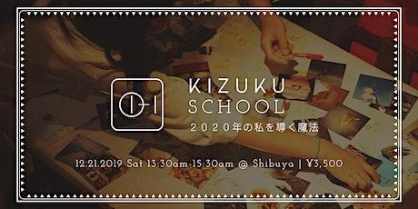 KIZUKU SCHOOL #02 : How to guide yourself in 2020 tickets