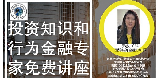 投资知识和行为金融专家免费讲座 CASEC Investment and Behavior Finance Free Seminar