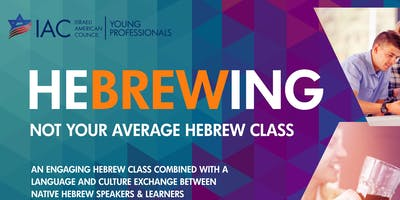 Hebrewing- Not Your Average Hebrew Class