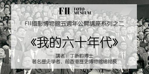 F11攝影博物館五週年公開講座系列之二  《我的六十年代》  (講者:丁新豹博士 )