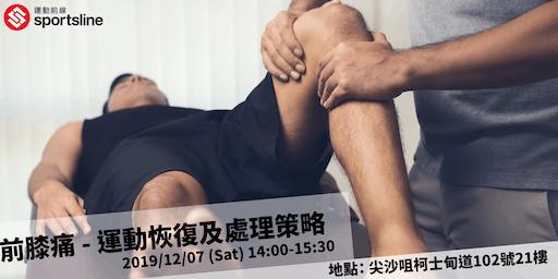 前膝痛 - 運動恢復及處理策略講座