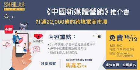 《中國新媒體營銷》推介會 tickets