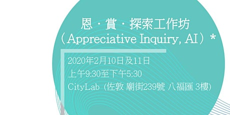 「恩.賞.探索」工作坊(Appreciative Inquiry, AI) tickets