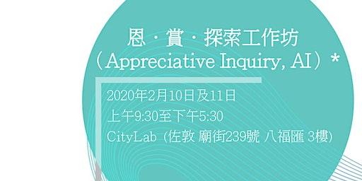 「恩.賞.探索」工作坊(Appreciative Inquiry, AI)