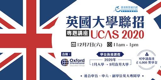 UCAS 大學聯招 / 國際大一課程(9月直升大二) / £4,000 獎學金面試