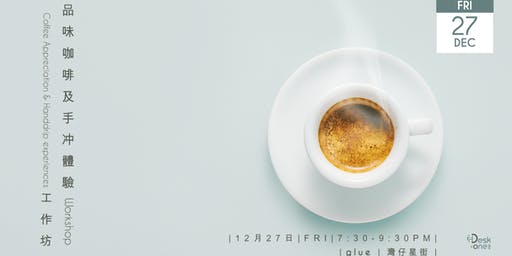 品味咖啡及手冲體驗工作坊  Coffee Appreciation & Handdrip experiences