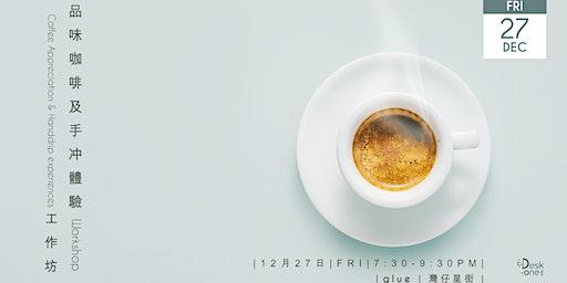 品味咖啡及手冲體驗工作坊  Coffee Appreciation & Handdrip experiences