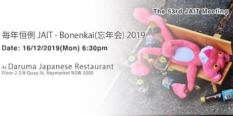 The 53 JAIT – 毎年恒例 JAIT – Bonenkai(忘年会) 2019 tickets
