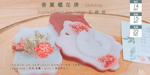 香薰蠟花牌工作坊  Scented Floral Wax Tablet Workshop