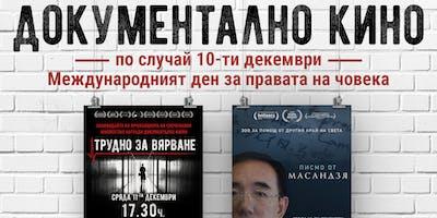 Документално кино за Световния ден на човешките права