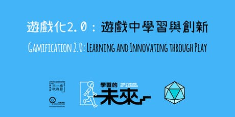 遊戲化 2.0:遊戲中學習與創新 / Gamification 2.0: Learning and Innovating through Play tickets