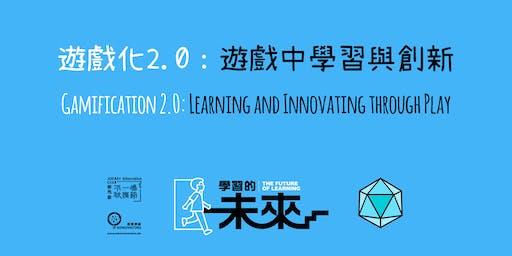 遊戲化 2.0:遊戲中學習與創新 / Gamification 2.0: Learning and Innovating through Play