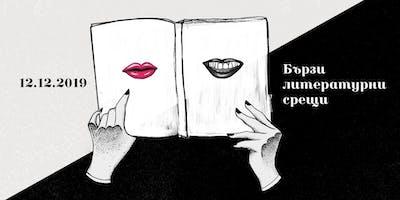 Бързи литературни срещи