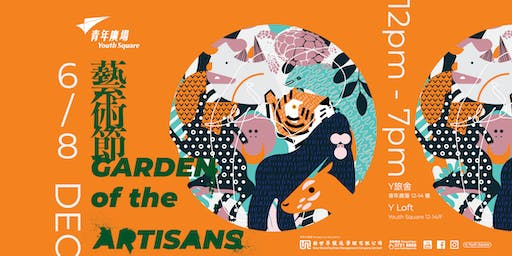 Online Pre-registration – Garden of the Artisans Festival 2019