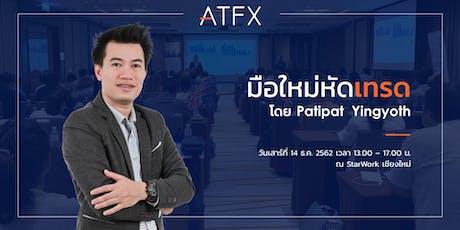 ATFX Basic Forex tickets