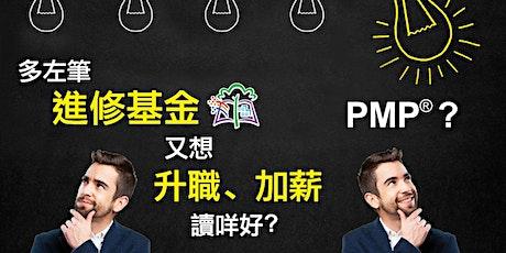 PMP®課程簡介會及免費模擬課堂(1月8日) tickets