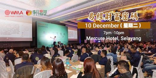 易经财富密码 分享会 (Selayang) 7pm-10pm 2019年12月10日