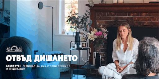 """""""Отвъд дишането"""" - Безплатно въведение в """"Програма за щастие"""" Kyustendil"""
