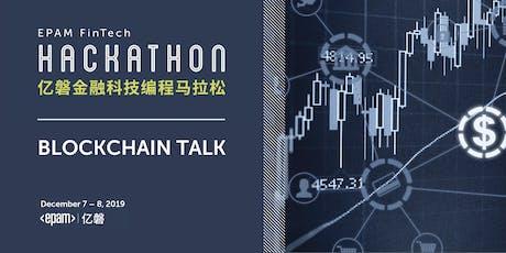 EPAM FinTech Hackathon - Blockchain Talk tickets