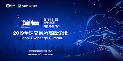 Global Exchange Summit