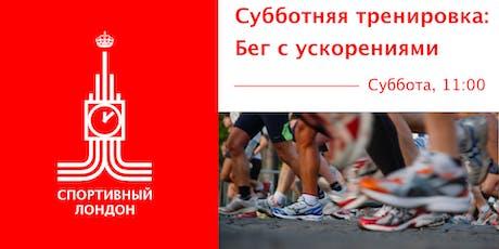Субботняя тренировка: бег с ускорениями tickets