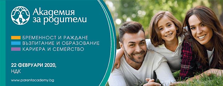 Академия за родители image