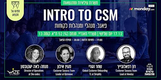 Intro to CSM - שיח עם מנהלי ומנהלות לקוחות