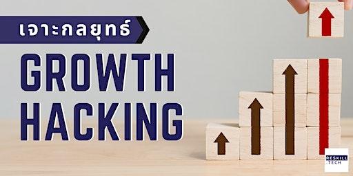 เจาะกลยุทธ์ Growth Hacking | เทคนิคจาก Silicon Valley