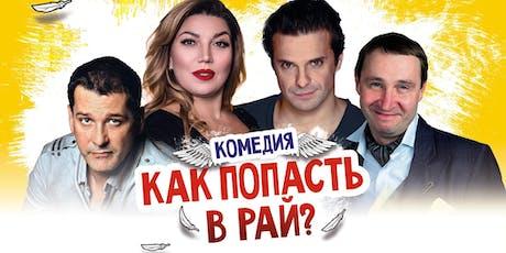 """Комедийный Спектакль """"Как Попасть в Рай"""" tickets"""