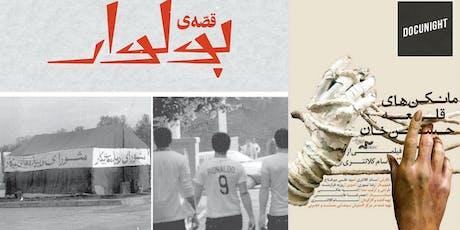 Docunight: Iranian Documentary Series Screenings - UC Irvine, Dec 12, 2019 tickets