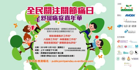全民關注關節痛日  PUBLIC JOINT PAIN DAY 2019 tickets
