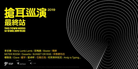 搶耳巡演最終站:經驗分享暨論壇(13/12)/現場表演(14-15/12) tickets