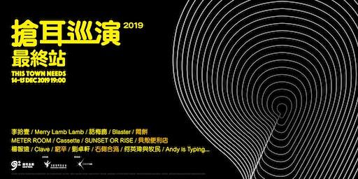 搶耳巡演最終站:經驗分享暨論壇(13/12)/現場表演(14-15/12)