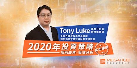 【Tony Luke X MegaHub 12月專題講座】2020年投資策略、股票分析、股票板塊 tickets