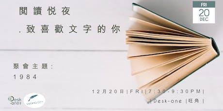 閱讀悅夜﹒一九八四  Book Club tickets