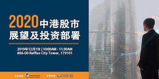 2020中港股市展望及投资部署