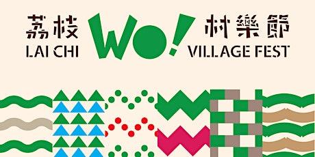 荔枝Wo!村樂節 tickets