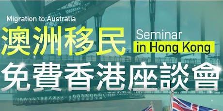 澳洲註冊移民顧問 - 技術移民講座 tickets