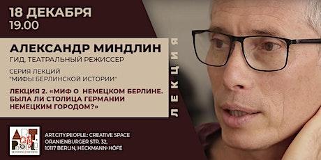 """""""Мифы о Берлине"""". Лекция 2 / Александр Миндлин tickets"""