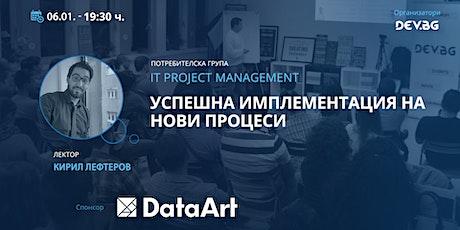 IT PM: Успешна имплементация на нови процеси tickets