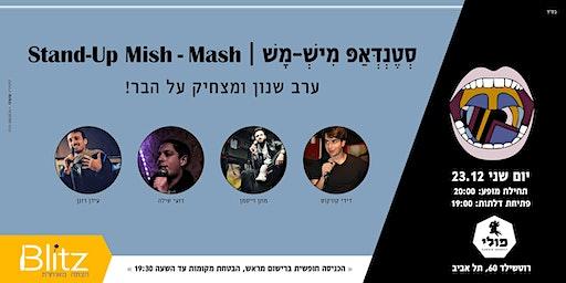 'ספוקן מיש מש' | Spoken Mish Mash