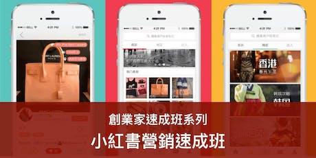 小紅書營銷速成班 (30/12) tickets