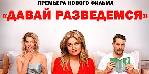TORREVIEJA.   Премьера! Кинокомедия «Давай разведемся»   /  Another woman