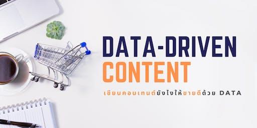 Data-Driven Content | เขียนคอนเทนต์ยังไงให้ขายดีด้วย data