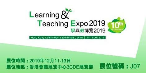 學與教博覽 2019 - 智誠科技展位J07登記好禮