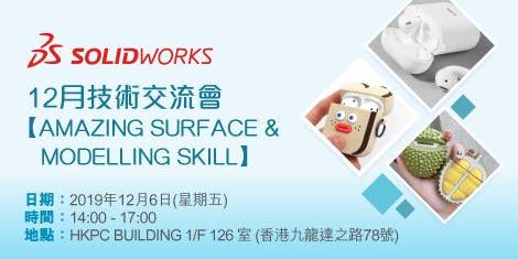 SOLIDWORKDS 12月技術交流會  【Amazing Surface & Modelling Skill】